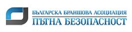 Българска Браншова Асоциация Пътна Безопасност